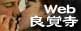 Web良覚寺